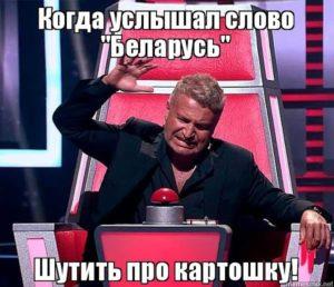 Беларусь шутить про картошку