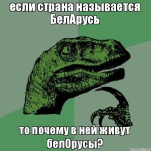 Беларусь и белорусы